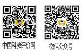 中国科教评价网及微信公众号二维码