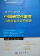 《中国研究生教育及学科专业评价报告2015-2016》