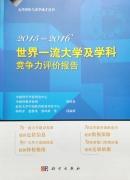 世界一流大学与科研机构竞争力评价研究报告(2015-2016)