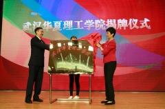 武汉理工大学华夏学院更名为武汉华夏理工学院