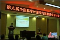 第九届全国科学计量学与科教评价研讨会顺利召开
