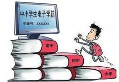 教育部:不得将学籍作为中小学入学和转学条件