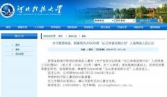 韩春雨落选长江学者奖励计划 7月曾公示申报