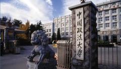 中国政法大学2017年自主招生简章