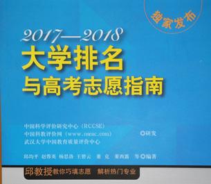 《2017-2018大学排名与高考志愿指南》出版发行