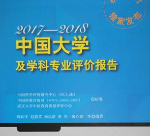 《2017-2018中国大学及学科专业评价报告》出版发行