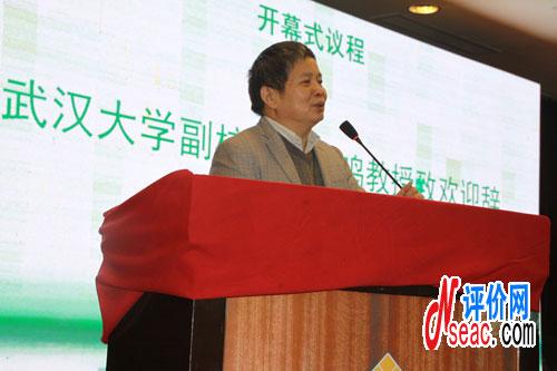 武汉大学副校长谈广鸣教授致欢迎辞