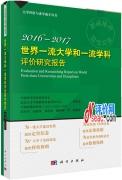 十年磨一剑,《世界一流大学和一流学科评价研究报告(2016—2017)》出版发行