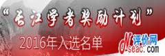 教育部正式公布2016年长江学者入选名单