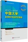 《中国大学及学科专业评价报告2017-2018》出版发行