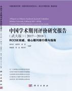《中国学术期刊评价研究报告(2017-2018)》 正式出版