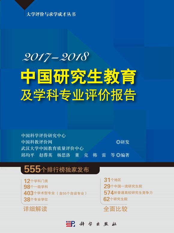 《2017-2018中国研究生教育及学科专业评价报告》