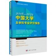 《中国大学及学科专业评价报告2018-2019》出版发行
