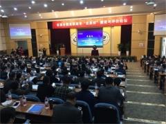 """首届全国高职高专""""优质校""""建设与评价论坛在杭州电子科技大学召开"""