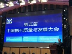 第五届中国期刊质量与发展大会在四川成都举行