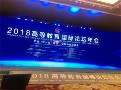 """邱均平院长参加""""2018高等教育国际论坛年会"""",引关注"""