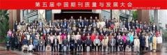 第五届中国期刊质量与发展大会在成都顺利召开