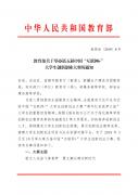 """教育部关于举办第五届中国""""互联网+""""大学生创新创业大赛的通知"""