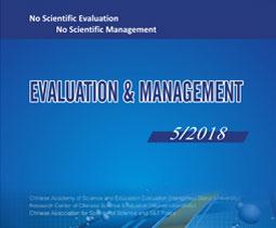 《EVALUATION & MANAGEMENT》(Quarterly)2018 Issue 5