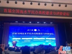 首届全国高水平民办高校建设与评价论坛在汉举行