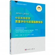 中国高等教育质量评价与发展指数报告(2011-2015)权威发布