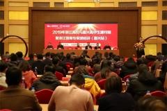中国教育在线·浙江高等教育研究院教育评价研究中心成立