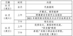 """关于举办""""第三届全国'双高计划' 质量建设与评价论坛""""的预通知"""