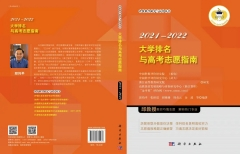 院校篇(二):华东地区财经类院校高考录取分数线及院校实力大盘点