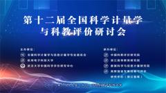 第十二届全国科学计量学与科教评价研讨会在杭州顺利召开
