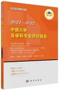 正式发布《中国大学及学科专业评价报告2021—2022》