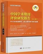 《中国学术期刊评价研究报告(第六版)》 正式出版