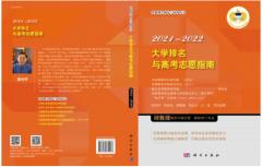 院校篇(12):华北地区农林类院校高考录取分数线及院校实力大盘点