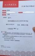 学校代签收艺考合格证未分发 高考生错失本科
